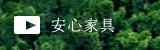 kari_content01_btn02[1]